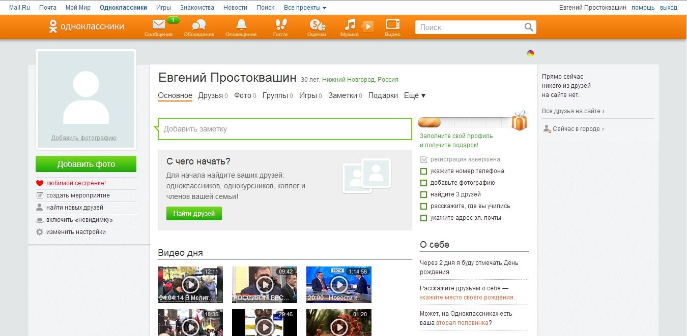Одноклассники Моя страница: вход на сайт Odnoklassniki.ru